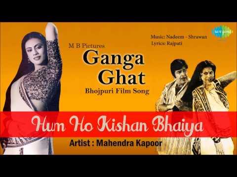 Hum Ho Kishan Bhaiya | Ganga Ghat | Bhojpuri Film Song | Mahendra Kapoor