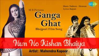 Download Hindi Video Songs - Hum Ho Kishan Bhaiya | Ganga Ghat | Bhojpuri Film Song | Mahendra Kapoor