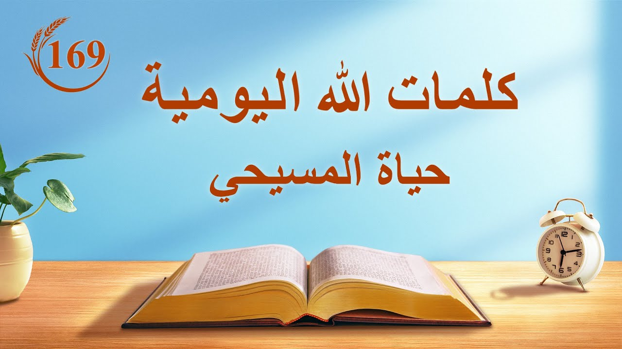 """كلمات الله اليومية   """"سر التجسُّد (1)""""   اقتباس 169"""