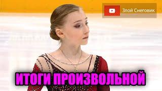 ИТОГИ ПРОИЗВОЛЬНОЙ ПРОГРАММЫ Девушки Кубок России 2020 Второй Этап