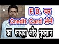 How to get Credit Card on Fixed Deposit