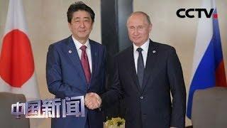 [中国新闻] 日俄首脑会晤 确认推进共同经济活动 | CCTV中文国际
