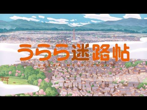 2017年1月新番組「うらら迷路帖」第1弾PV【TBS】