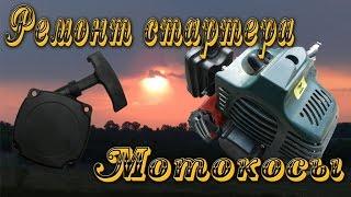 Ремонт стартера мотокоси