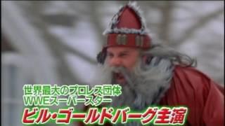 『サタンクロース』 予告編