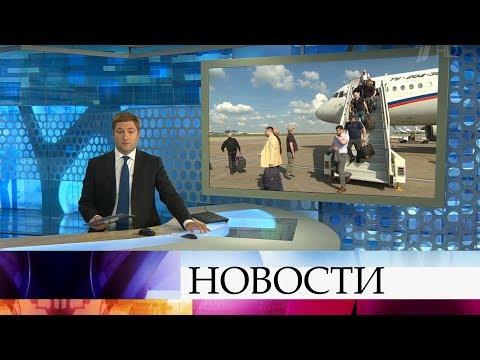 Выпуск новостей в 18:00 от 07.09.2019