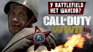Call of Duty WW2 Open Beta. Новое слово в жанре шутеров?
