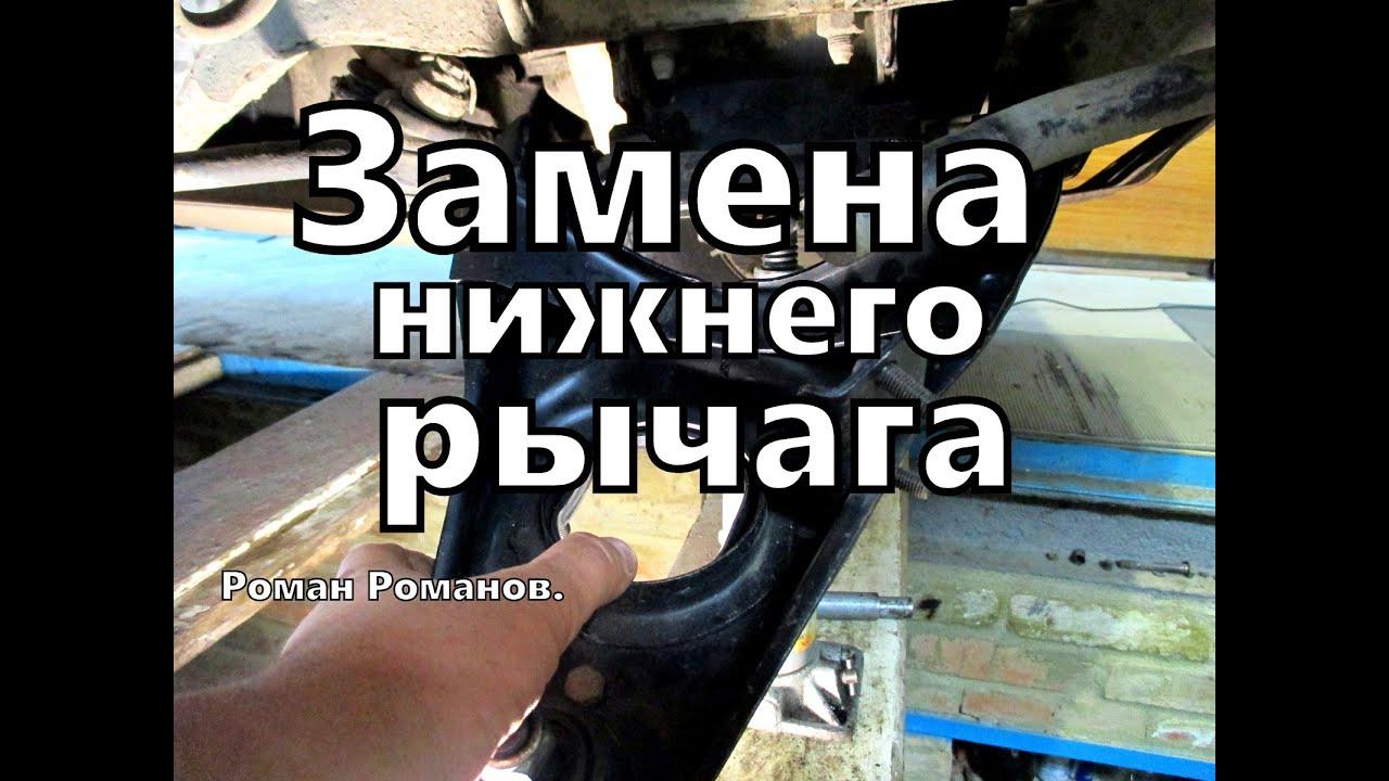 Замена нижнего рычага ВАЗ 2101- 07 передней подвески - YouTube