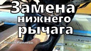 видео Замена нижнего рычага на ВАЗ 2101-ВАЗ 2107