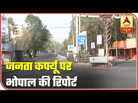 Janta Curfew: Ground Report From Bhopal | ABP News