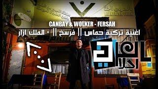 اغنية تركية حماس || فرسخ || - الملك ازار - Canbay & Wolker - Fersah - Azer Kral Resimi