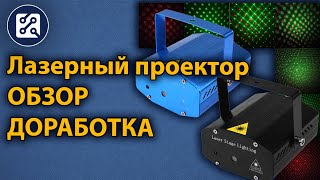 Лазерный проектор из Китая (ОБЗОР)