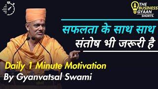 Success and Satisfaction | TBG Shorts | Gyanvatsal Swami Motivational Speech (Hindi)