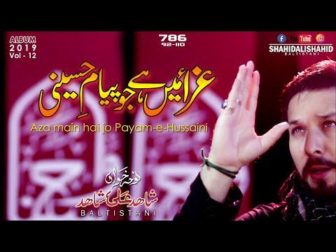 Aza Main Hai Jo Payam-e-Hussaini | Shahid Ali Shahid-Baltistani | Muharram 2019 | New Noha