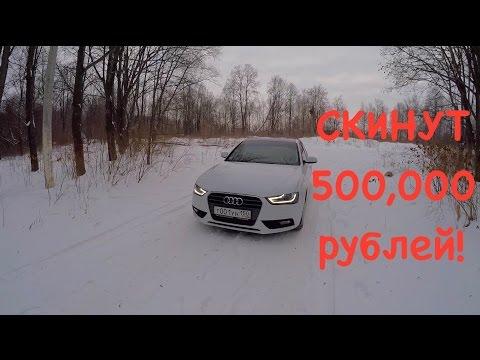 Как нас разводит Audi. БЕШЕНЫЕ накрутки на авто. Обзор и отзыв на А4.