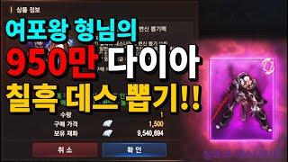 [원재] 리니지M - 여포왕 칠흑데스 도전 950만 다이아로 나올때까지!! 칠흑 확률 다같이 확인하세요!