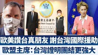 歐美讚台真朋友 謝台灣國際援助|歐盟主席:台灣證明團結更強大|早安新唐人【2020年4月2日】|新唐人亞太電視