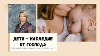 Children Inheritance from the Lord Sermon by Yelena Tishchenko September 27 2020