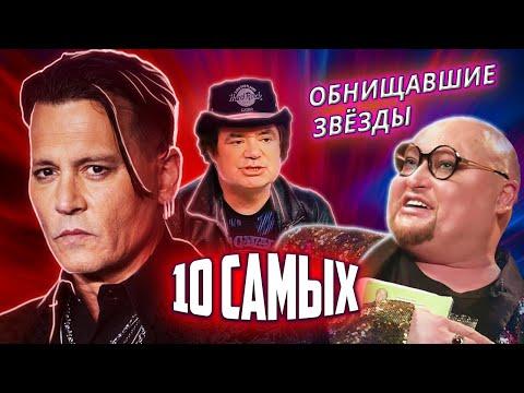 Обнищавшие звезды. 10 Самых... @Центральное Телевидение - Видео онлайн