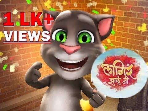 Lagir Zala Ji Title Song | लागिर झालं जी | Ft Bolka Boka | Zee Marathi |