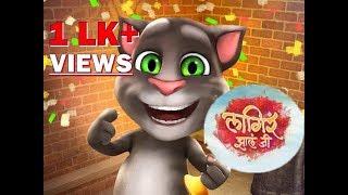 Lagir zala ji Title Song   लागिर झालं जी   ft Bolka Boka   Zee Marathi  