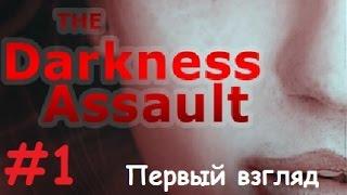 The Darkness Assault прохождение хоррор на Русском - первый взгляд (Видео каждый день)
