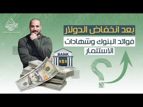 حكم فوائد البنوك | عبدالله رشدي - abdullah rushdy
