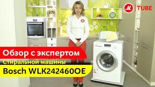 Видеообзор узкой стиральной машины Bosch WLK24260OE с экспертом М.Видео