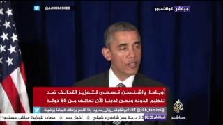 أوباما : ٨٠٠٠ ضربة جوية قام بها التحالف الدولي ضد تنظيم الدولة