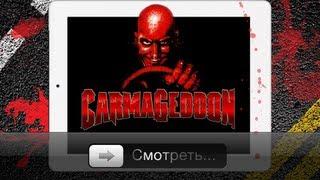 Carmageddon для iOS - Обзор!!1