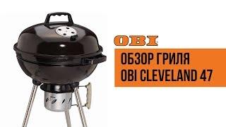 Обзор гриля OBI Cleveland 47 (он же CMI 47)