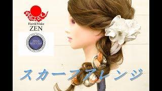 スカーフでハイカラヘアアレンジ、バッグや首にも♪ZENヘアセット111 scarf arrange tutorial