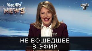 Лучшие ляпы и приколы Чисто News 2016