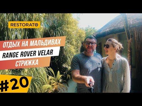 Отдых на Мальдивах | Range Rover Velar | Кто стрижет Ресторатора