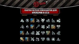 Сборки перков командиров для крейсеров в 0.6.0
