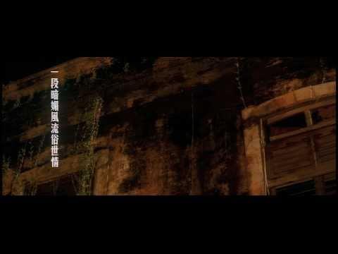 Isabella 伊莎貝拉 (2006) HD trailer