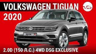 Volkswagen Tiguan 2020 2.0D (150 л.с.) 4WD DSG Exclusive - видеообзор