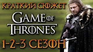 """КРАТКИЙ СЮЖЕТ ИГРА ПРЕСТОЛОВ """"GAME OF THRONES"""" 1-3 СЕЗОНА"""