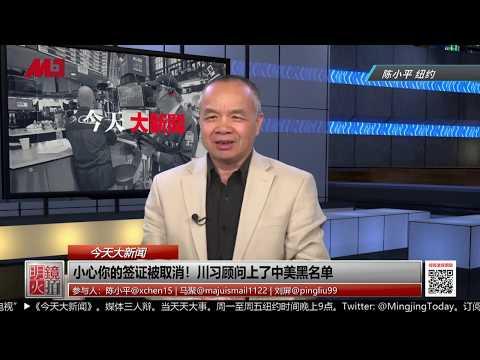 陈小平:习近平到重庆为了拉陈敏尔一把;川习亲信签证被拒,中美新冷战开始