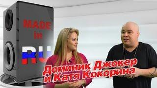 Доминик Джокер и Катя Кокорина в гостях у #MADEINRU  Интервью / EUROPA PLUS TV