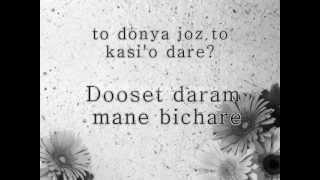 Mohsen Yeganeh - Dooset Daram + Lyrics
