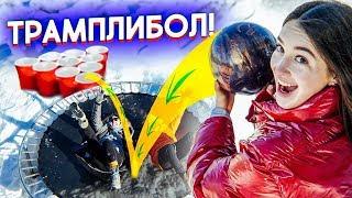 ИГРАЕМ В БАТУТНЫЙ БОУЛИНГ НА НАКАЗАНИЕ feat Столяров & Лав!