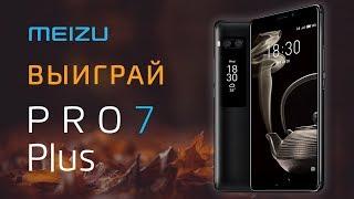 Разыгрываем Meizu Pro 7 Plus, сравниваем с Pixel 2 XL и iPhone X