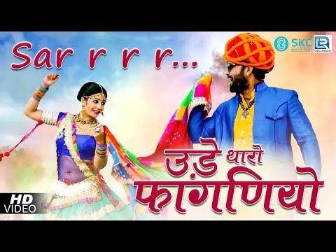 Exclusive: सर र र र... उड़े थारो फागणियो | Satrangi Lahriyo Fagan 2019 | Sonu Kawar | Rajasthani Song Mp3