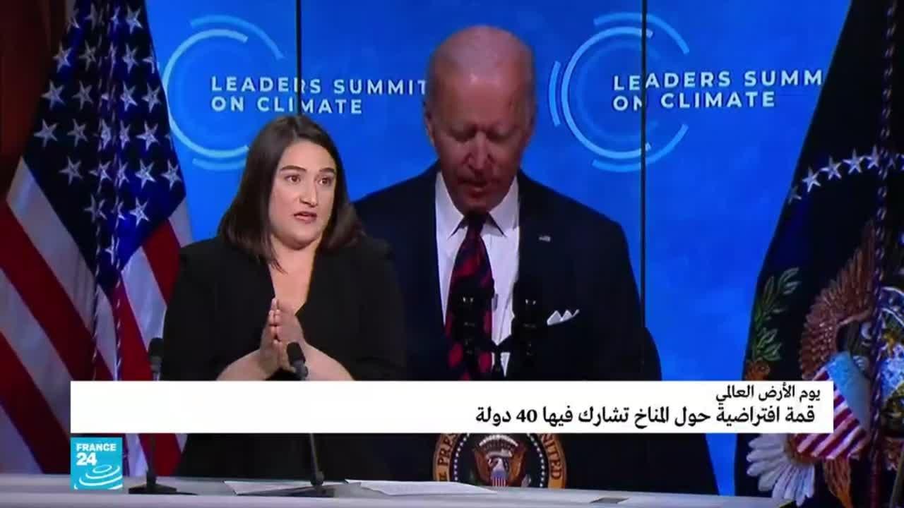 ما الدور الذي يمكن أن تلعبه الولايات المتحدة في قمة المناخ؟  - نشر قبل 1 ساعة