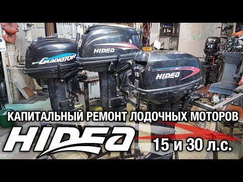 ⚙️🔩🔧Капитальный ремонт Hidea 15 & Hidea 30