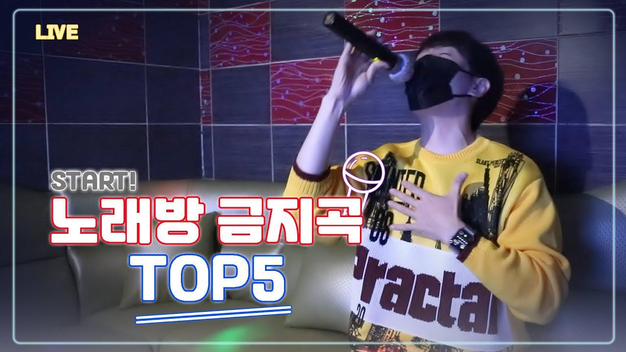 ※노래방 금지곡 TOP5 ※ 황인욱이 제대로 불러드립니다.