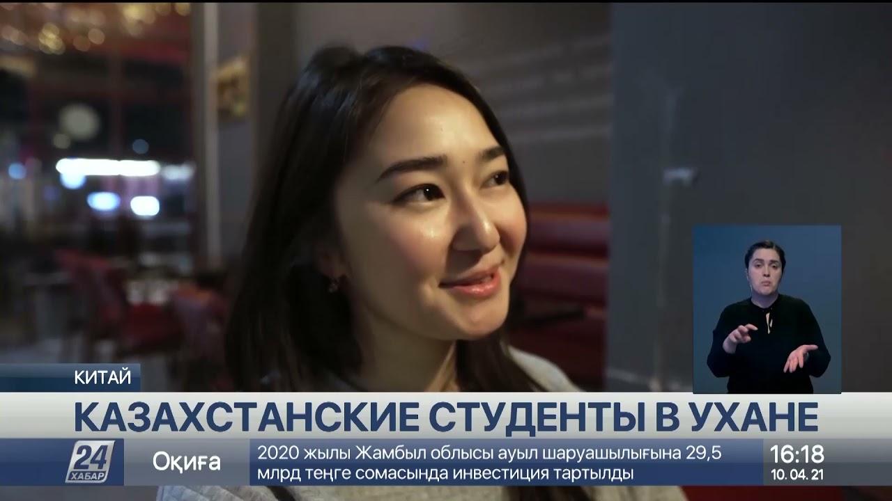 Как переживают пандемию оставшиеся в Ухане студенты из Казахстана