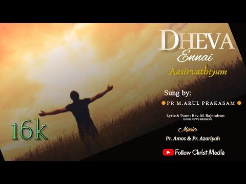 Deva Ennai Aasirvadhiyum - தேவா என்னை ஆசீர்வதியும்