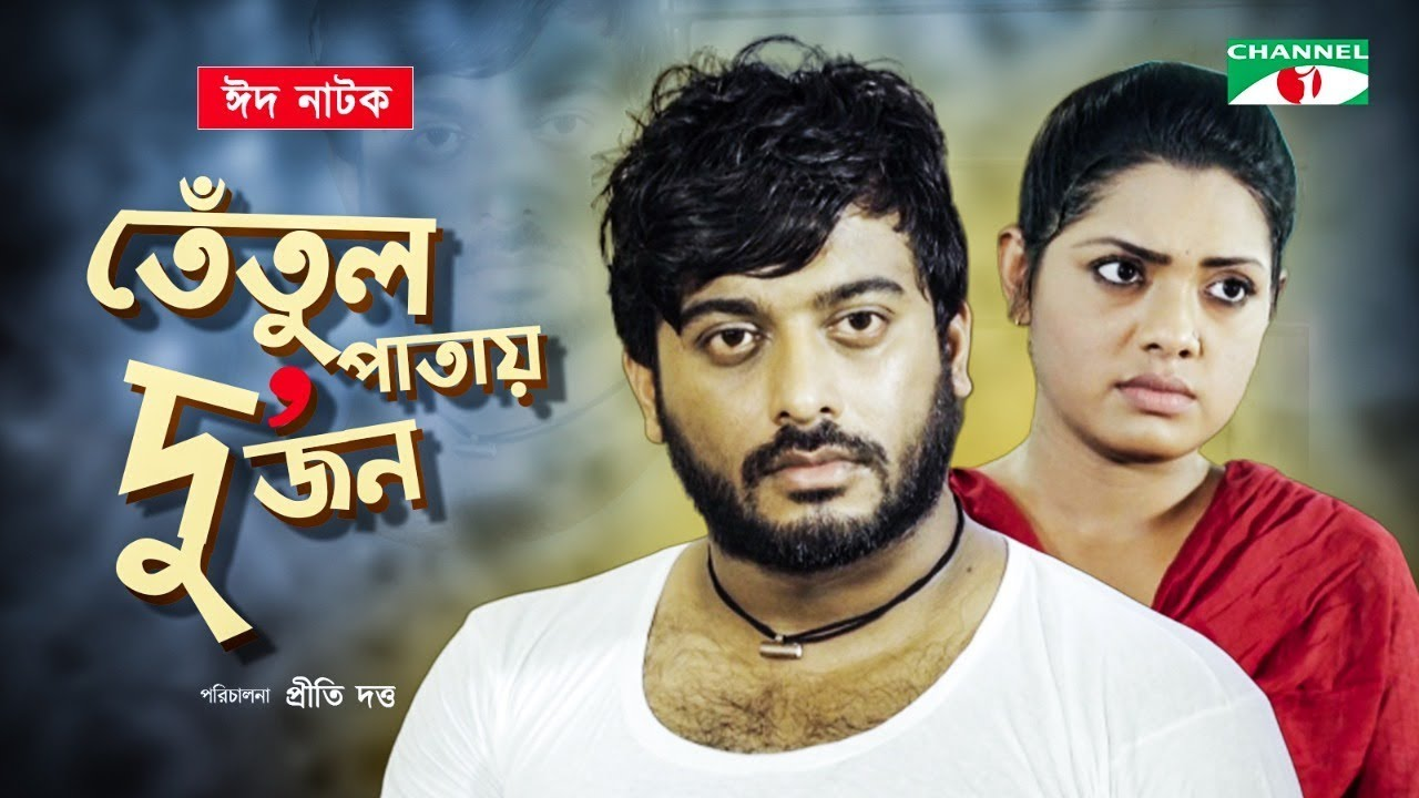 Tetul Patay Dujon | Eid Natok 2019 | Shipon Mitra | Nusrat Imrose Tisha | Channel i TV